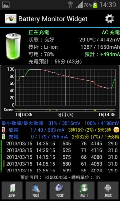 Screenshot_2013-03-15-14-39-32.png