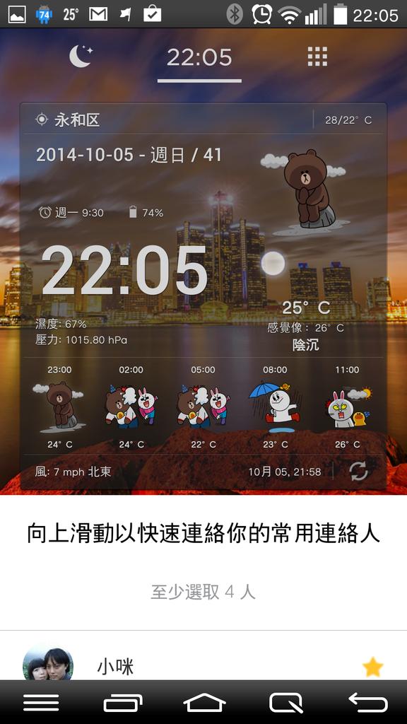 Screenshot_2014-10-05-22-05-19.png