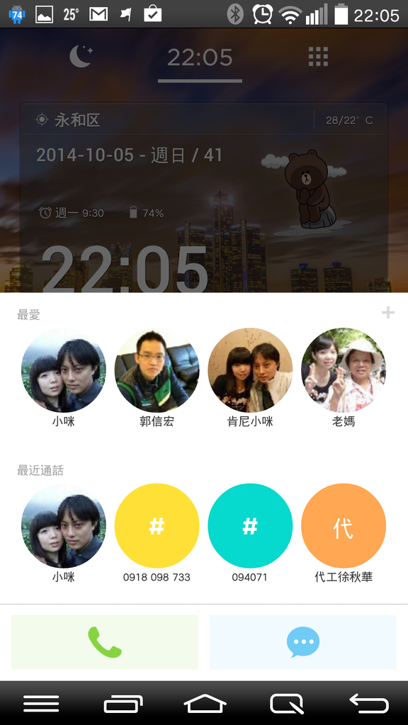 Screenshot_2014-10-05-22-05-55.png