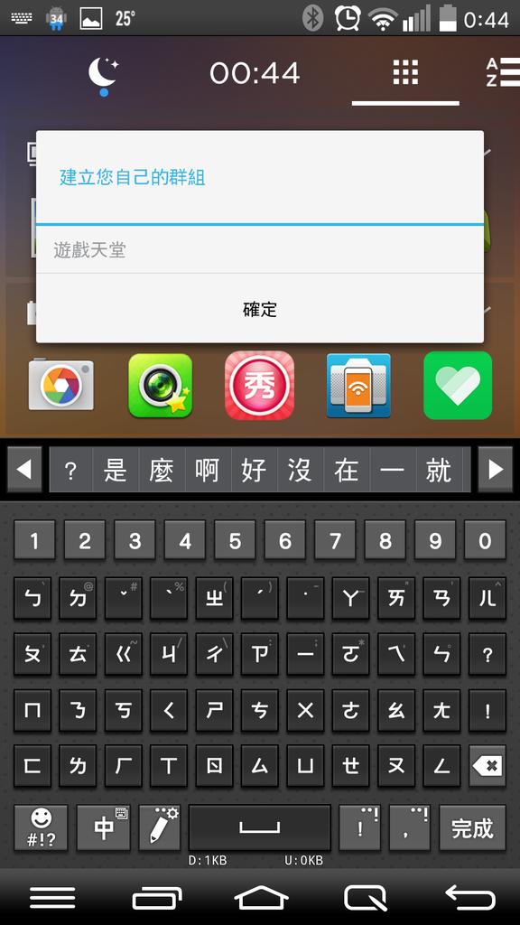 Screenshot_2014-10-06-00-44-38.png