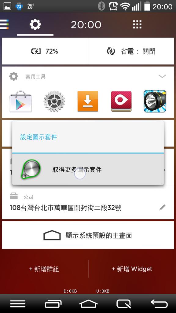 Screenshot_2014-10-07-20-00-07.png