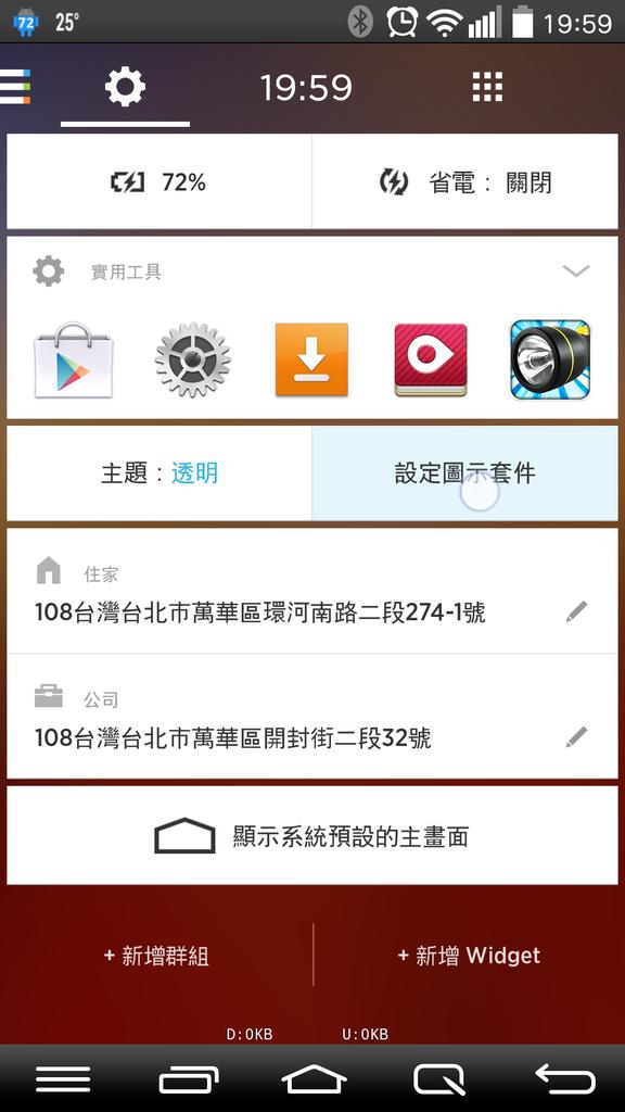 Screenshot_2014-10-07-19-59-59.png