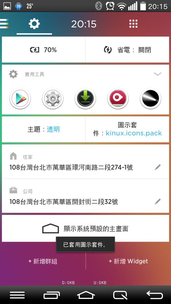 Screenshot_2014-10-07-20-15-46.png