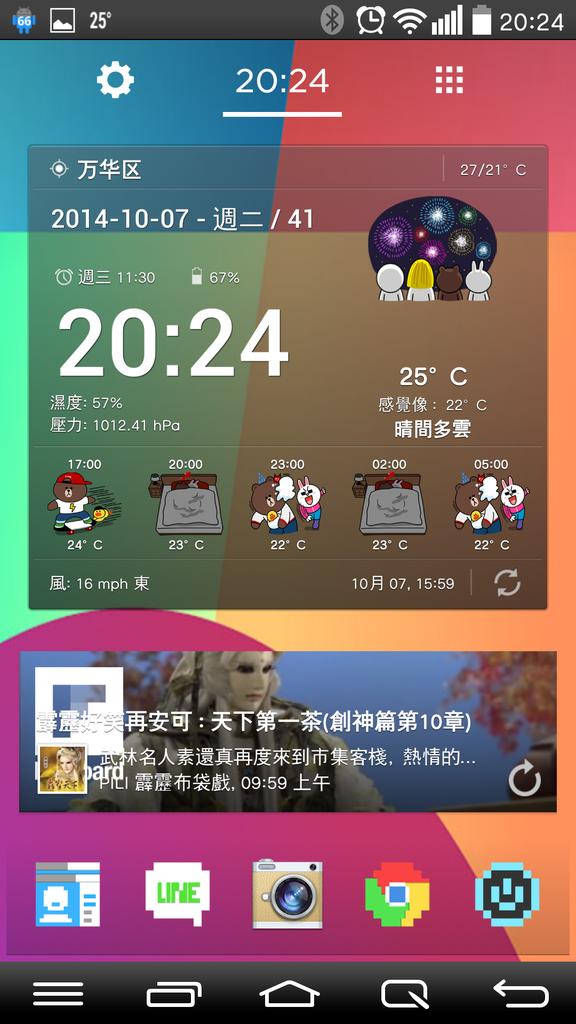 Screenshot_2014-10-07-20-24-53.png