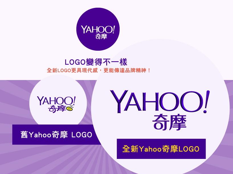 Yahoo改版-03.jpg