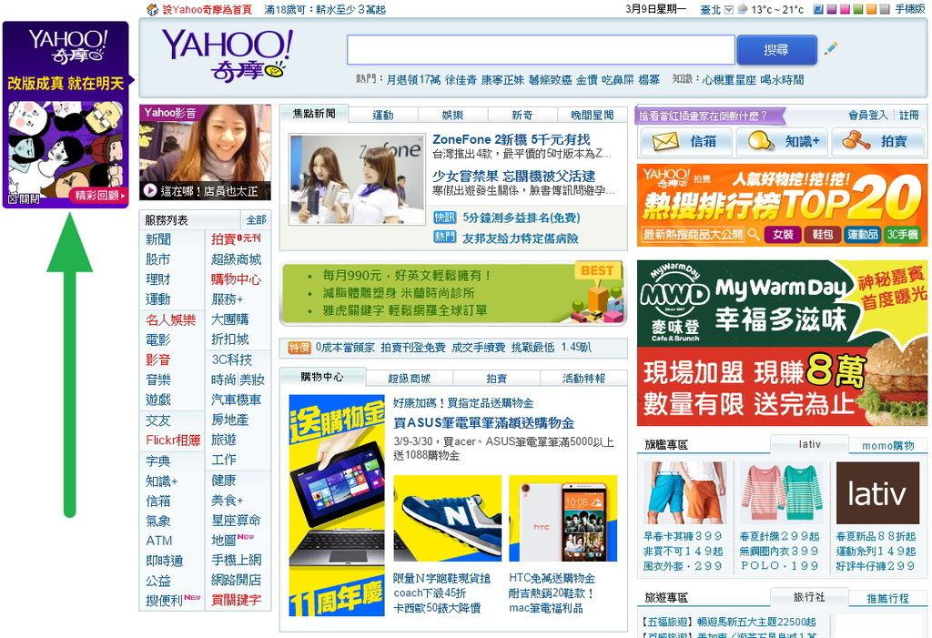 Yahoo改版-01.jpg