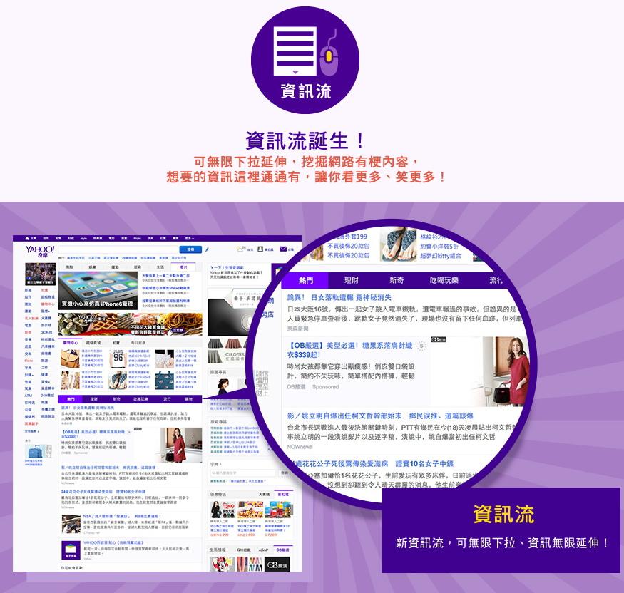 Yahoo改版-04.jpg