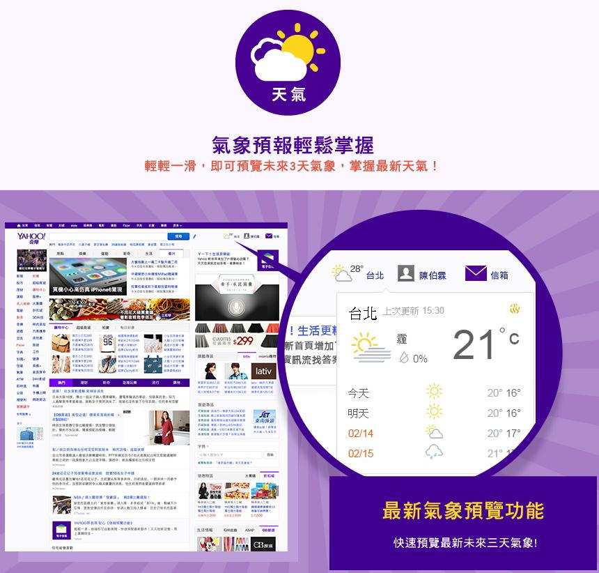 Yahoo改版-06.jpg