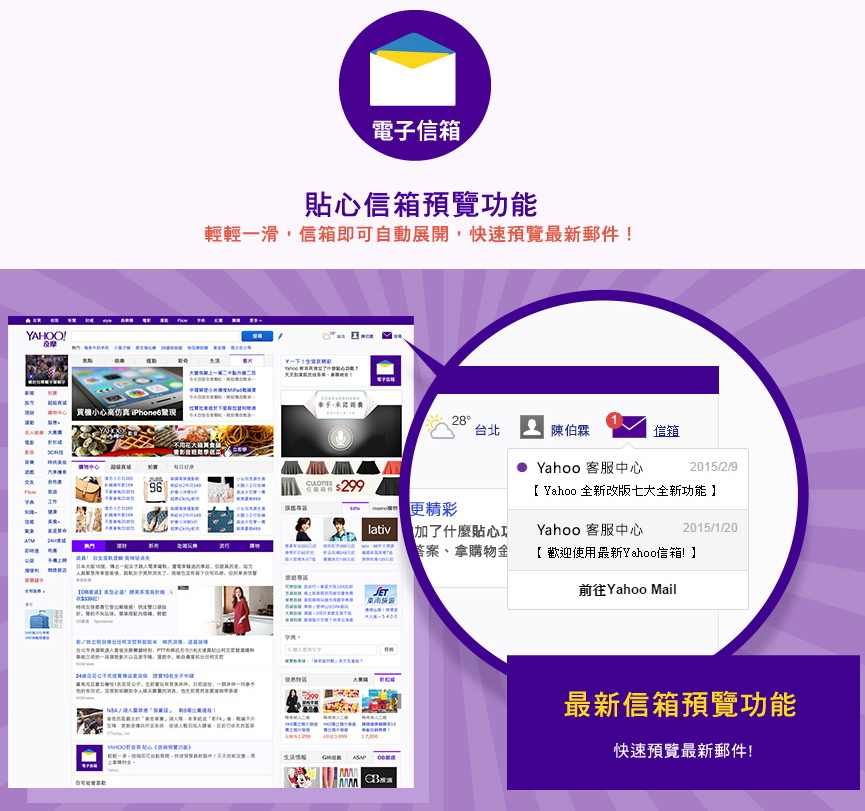 Yahoo改版-05.jpg