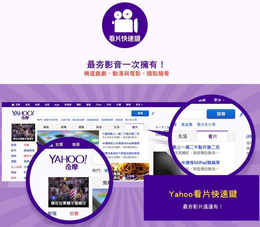 Yahoo改版-08.jpg