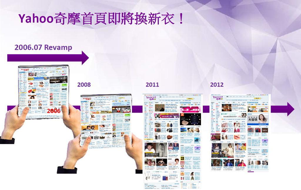 Yahoo改版-11.jpg