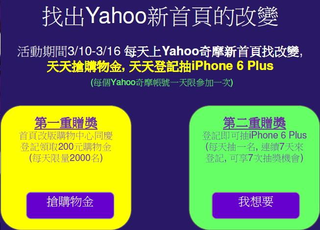 Yahoo改版-10.jpg