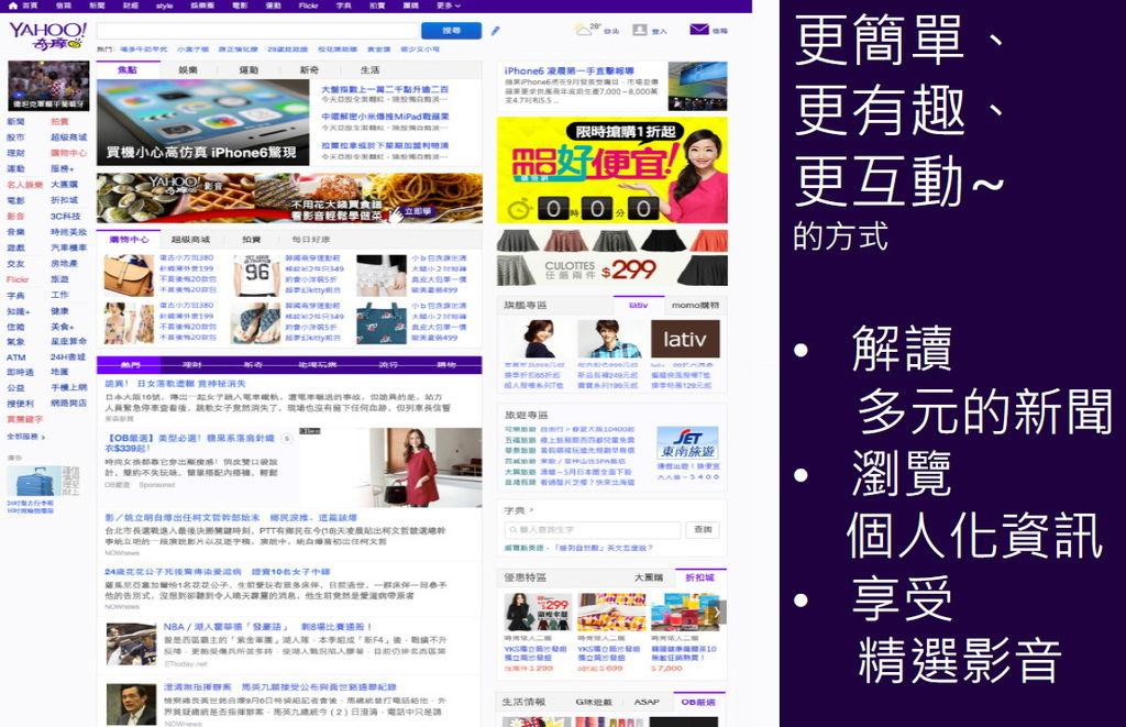 Yahoo改版-14.jpg