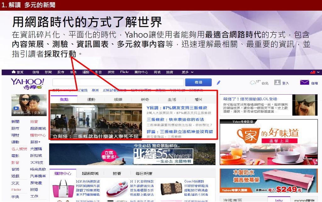 Yahoo改版-15.jpg