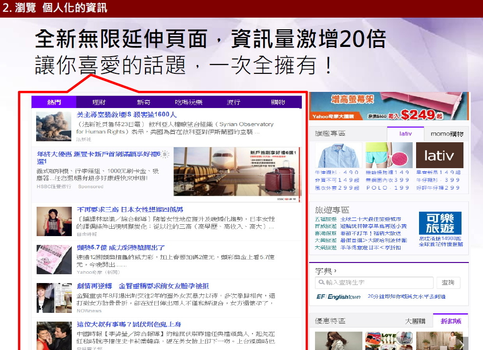 Yahoo改版-16.jpg