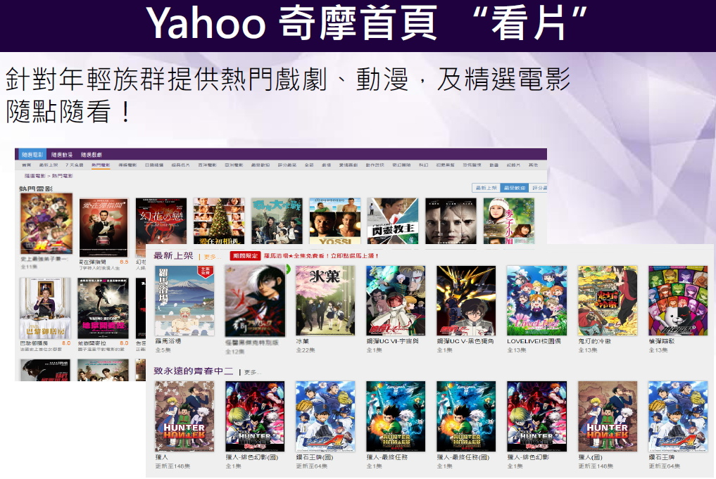 Yahoo改版-19.jpg