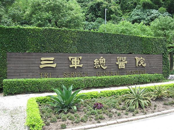 3三軍總醫院的黃疸@ 神仙、老虎、狗.jpg