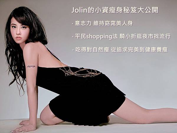 Jolin的小資瘦身祕笈大公開modify