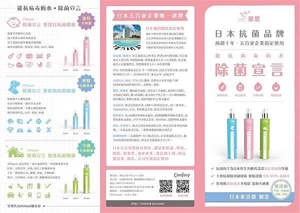 除菌宣言DM-01.jpg