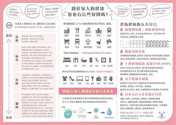 除菌宣言DM-02.jpg