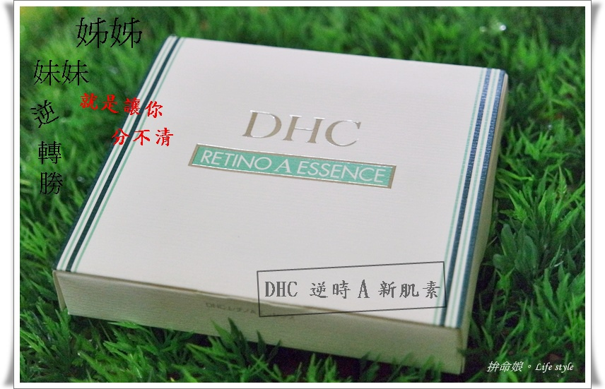 DHC 逆時A新肌素 1.jpg