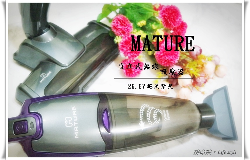 MATURE 無線吸塵器 29.6V絕美紫灰1.jpg