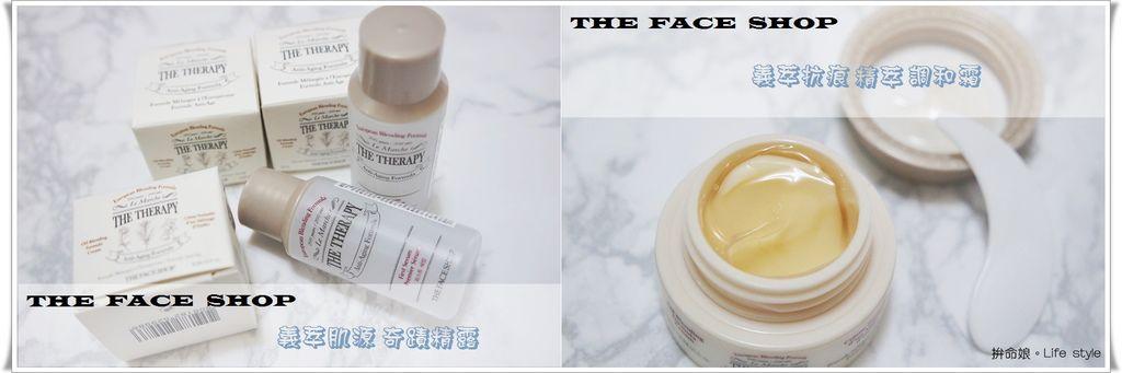THE FACE SHOP義萃肌源奇蹟精露 義萃抗痕精萃調和霜1-2.jpg