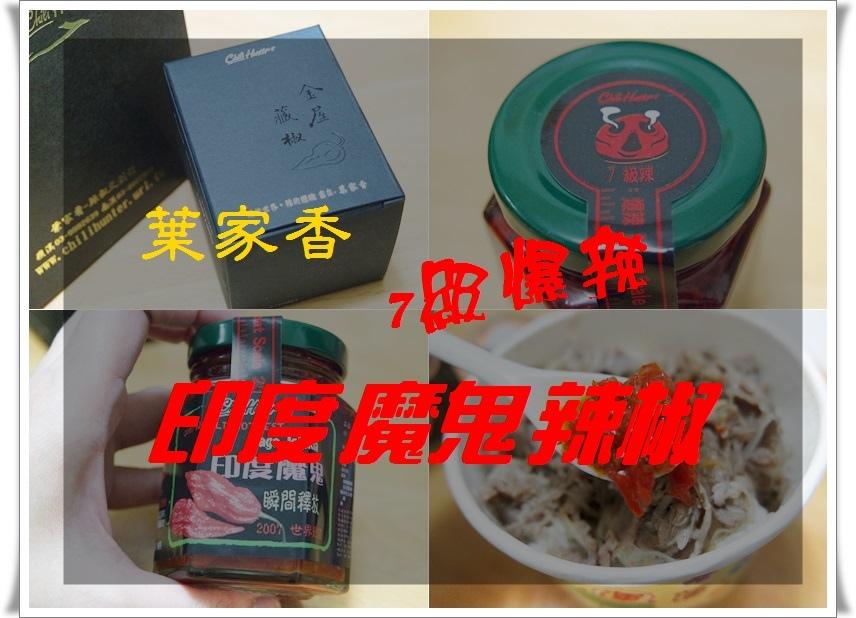 葉家香7級印度魔鬼辣椒1.jpg