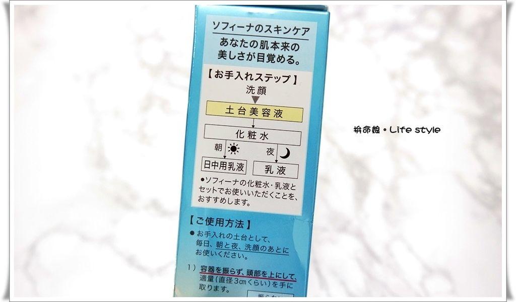 SOFINA iP土台美容液 14.jpg