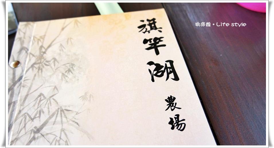 五股 旗竿湖農場 menu 1.jpg