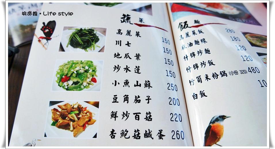 五股 旗竿湖農場 menu 2.jpg