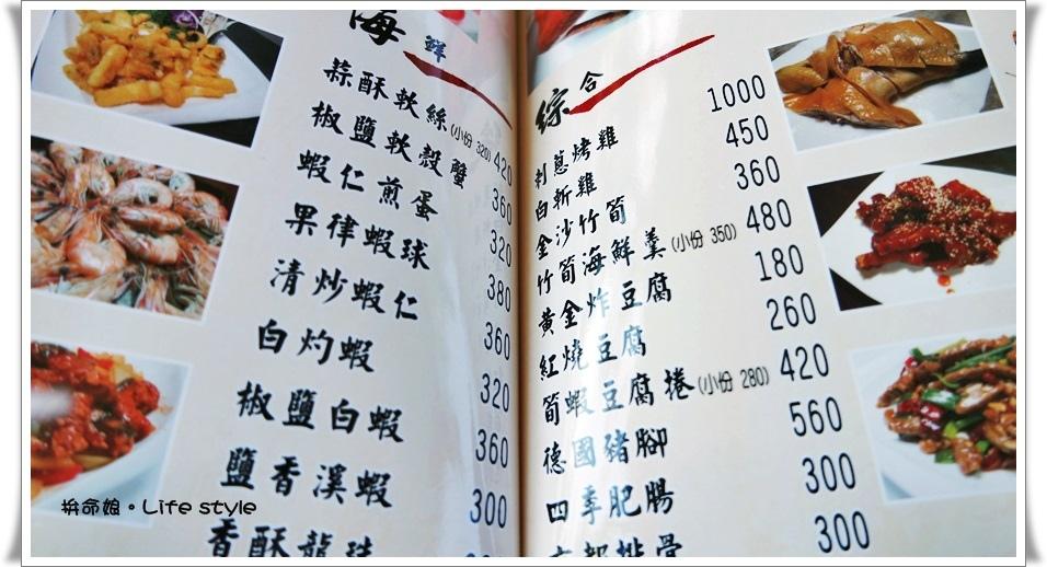 五股 旗竿湖農場 menu 3.jpg