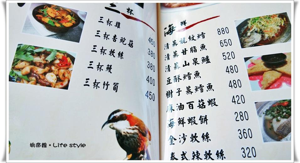 五股 旗竿湖農場 menu 4.jpg