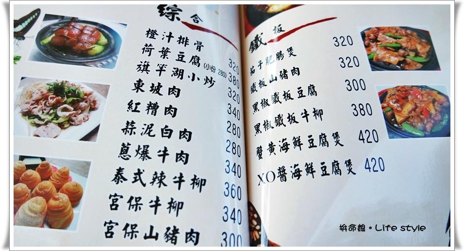 五股 旗竿湖農場 menu 5.jpg