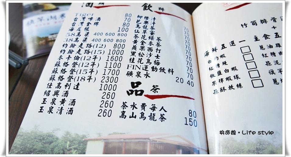 五股 旗竿湖農場 menu 6.jpg