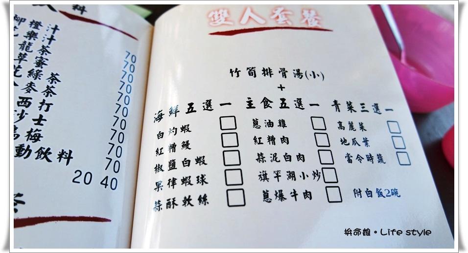 五股 旗竿湖農場 menu 7.jpg