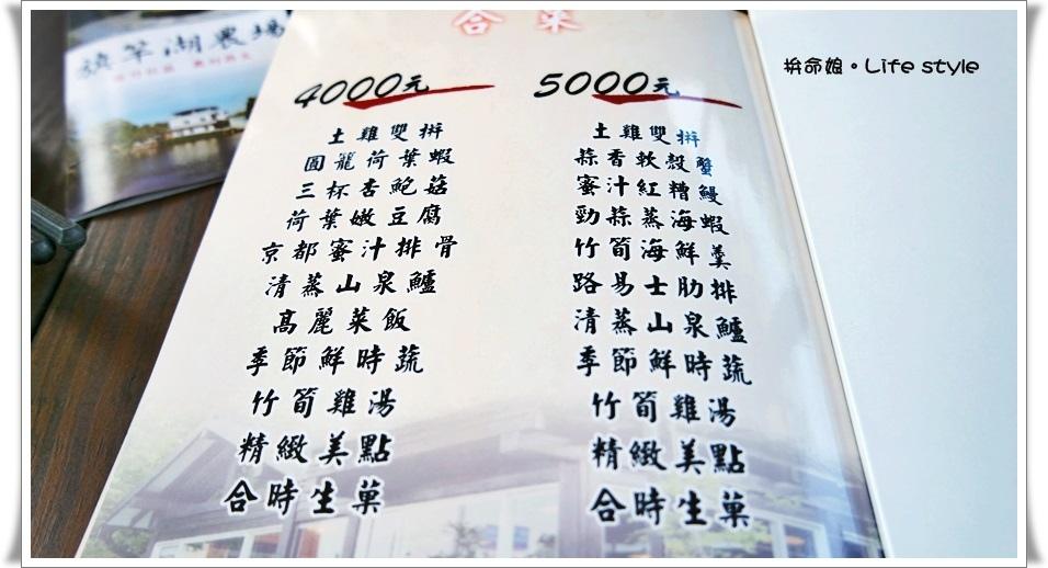 五股 旗竿湖農場 menu 8.jpg