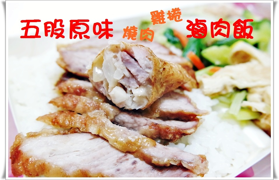 五股成蘆橋下原味 雞捲 滷肉飯 燒肉便當 12.jpg