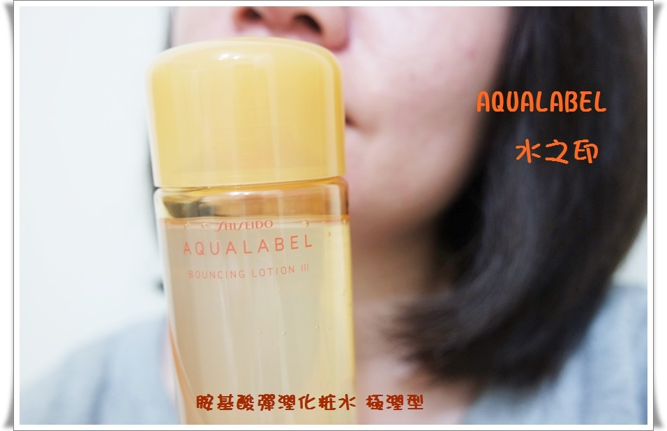 AQUALABEL 水之印 胺基酸彈潤化粧水 極潤型1.jpg