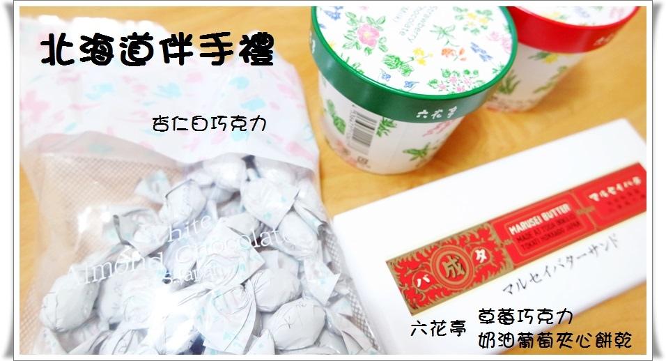 北海道伴手禮 杏仁白巧克力 六花亭 草莓巧克力 奶油葡萄夾心餅乾 3.jpg