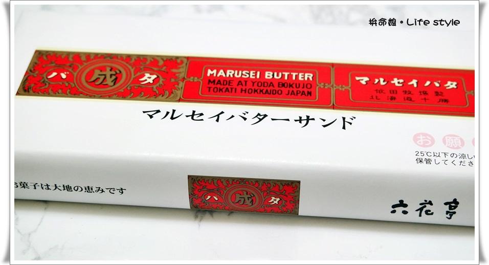 北海道伴手禮 杏仁白巧克力 六花亭 草莓巧克力 奶油葡萄夾心餅乾 4.jpg