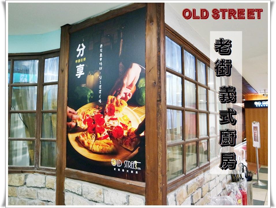 三重天台 老街義式廚房1.jpg