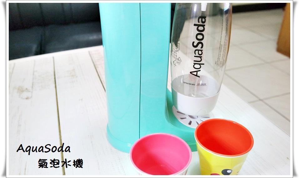 AquaSoda 氣泡水機3.jpg