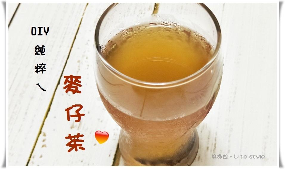 麥仔茶 5.jpg