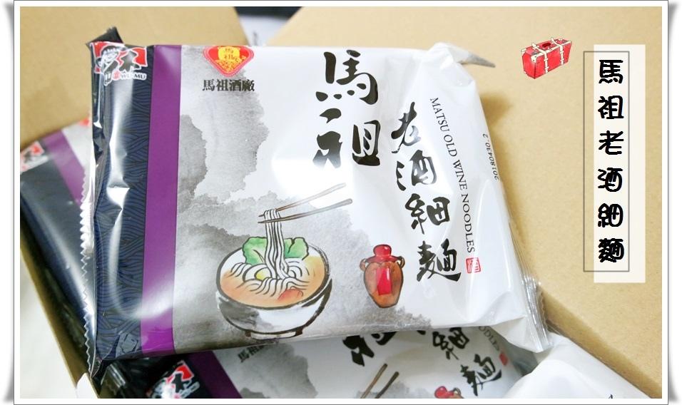 五木拉麵 馬袓老酒細麵1.jpg