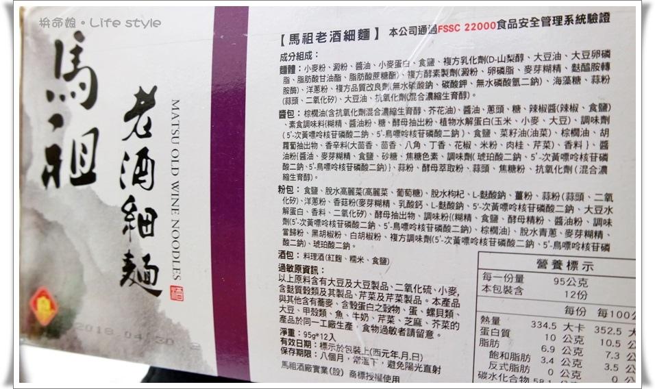 五木拉麵 馬袓老酒細麵3.jpg