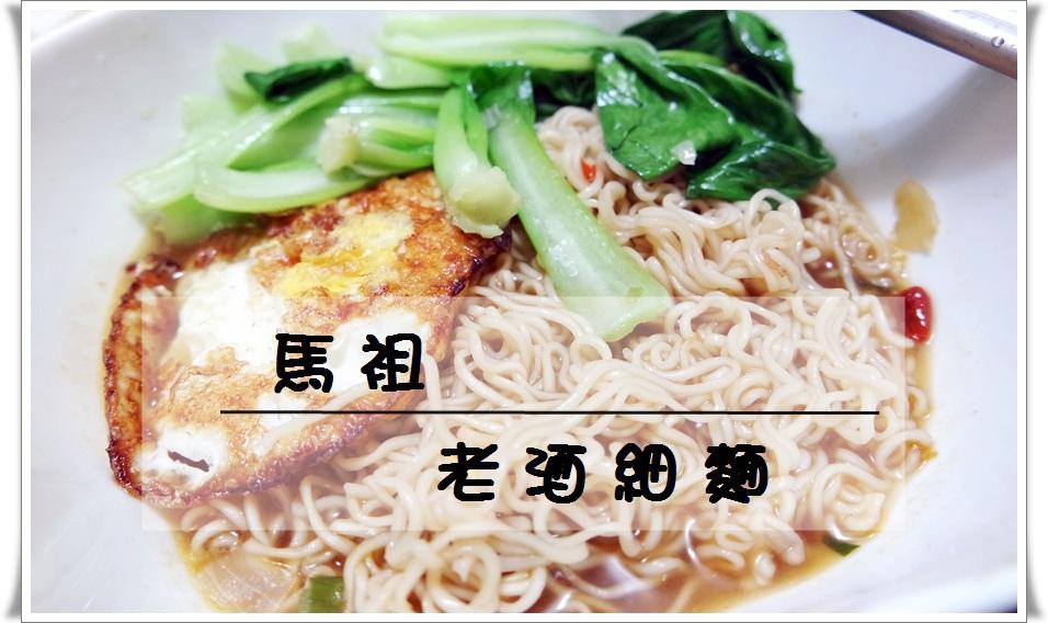 五木拉麵 馬袓老酒細麵9.jpg