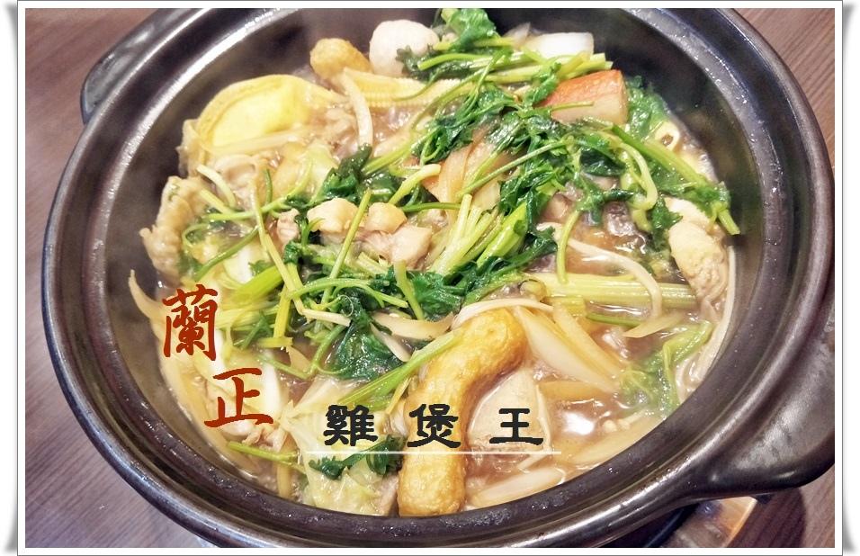 蘭正 雞煲王1.jpg