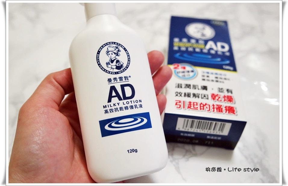 曼秀雷敦 AD高效抗乾修復乳液1.jpg