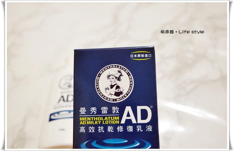 曼秀雷敦 AD高效抗乾修復乳液2.jpg